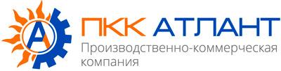 ПКК Атлант Производственно коммерческая компания